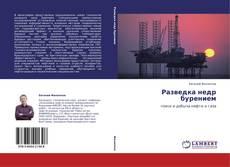 Bookcover of Разведка недр бурением