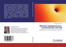 Bookcover of Физика неидеальных   кулоновских систем
