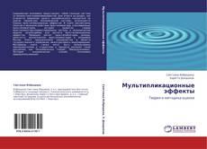Buchcover von Мультипликационные эффекты