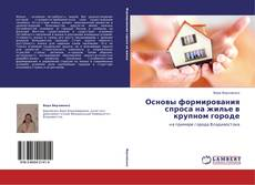 Copertina di Основы формирования спроса на жилье в крупном городе