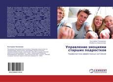 Bookcover of Управление эмоциями старших подростков