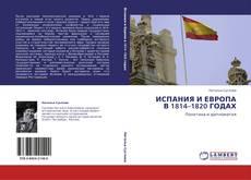 Buchcover von ИСПАНИЯ И ЕВРОПА  В 1814–1820 ГОДАХ