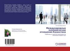 Обложка Международные экономические отношения Казахстана