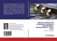 Bookcover of Банки и общества взаимного кредита Петрограда-Ленинграда в 1920-е годы