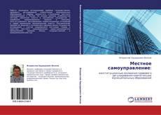 Bookcover of Местное самоуправление: