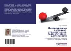 Bookcover of Инновационный потенциал художественно-педагогической деятельности