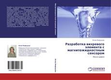 Bookcover of Разработка вихревого элемента с магнитожидкостным сенсором