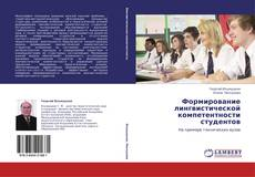 Bookcover of Формирование лингвистической компетентности студентов