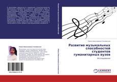 Couverture de Развитие музыкальных способностей студентов гуманитарных вузов