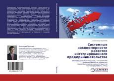 Bookcover of Системные закономерности развития интегрированного предпринимательства