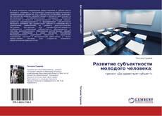 Bookcover of Развитие субъектности молодого человека: