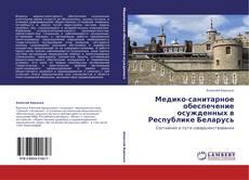 Couverture de Медико-санитарное обеспечение осужденных в  Республике Беларусь