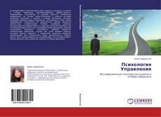 Обложка Психология Управления
