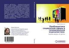 Buchcover von Проблематика социальной сферы в телевизионной журналистике: