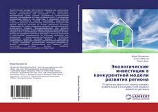 Bookcover of Экологические инвестиции в конкурентной модели развития региона