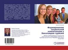 Capa do livro de Формирование социальной компетенции у бакалавров туризма