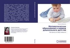Portada del libro de Математическое образование в период дошкольного детства