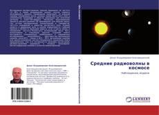 Средние радиоволны в космосе的封面