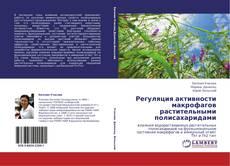 Обложка Регуляция активности макрофагов растительными полисахаридами
