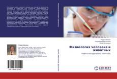 Bookcover of Физиология человека и животных