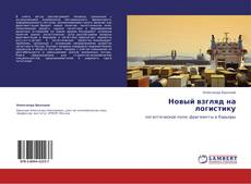 Bookcover of Новый взгляд на логистику