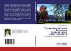 Bookcover of Учения мыслителей Востока о первоначалах нравственности