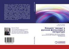 "Bookcover of Концепт ""звезда"" в русском фольклоре и литературе"