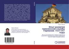 Bookcover of Опыт развития таможенной службы Германии: 1933-1951 годы