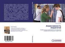 Bookcover of Агрессивность педагогов