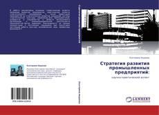 Bookcover of Стратегия развития промышленных предприятий: