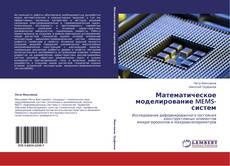 Математическое моделирование MEMS-систем的封面