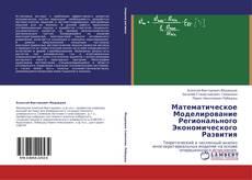 Bookcover of Математическое Моделирование Регионального Экономического Развития