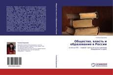 Bookcover of Общество, власть и образование в России