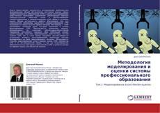 Buchcover von Методология моделирования и оценки системы профессионального образования