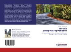 Bookcover of Теория синхронизируемости