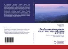Capa do livro de Проблемы повышения конкурентоспособности региона