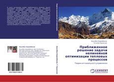 Bookcover of Приближенное решение задачи нелинейной оптимизации тепловых процессов
