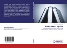 Bookcover of Принципы права