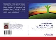 Capa do livro de Варикоцеле. Хирургические принципы лечения