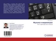 Bookcover of Музыка в видеоиграх