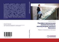 Bookcover of Профессиональная компетентность менеджеров малого бизнеса