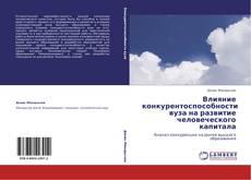 Bookcover of Влияние конкурентоспособности вуза на развитие человеческого капитала