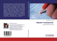 """Bookcover of Фрейм """"поведение"""""""