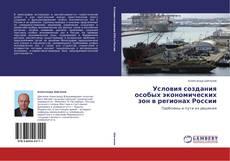Обложка Условия создания особых экономических зон в регионах России