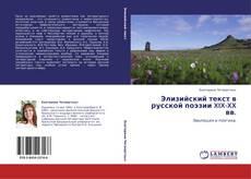 Bookcover of Элизийский текст в русской поэзии XIX-XX вв.