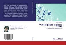 Bookcover of Философские свойства языка