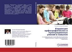 Portada del libro de Коррекция орфографических и пунктуационных умений и навыков