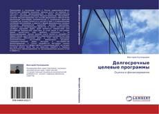 Buchcover von Долгосрочные целевые программы
