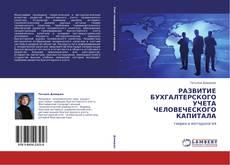 Copertina di РАЗВИТИЕ БУХГАЛТЕРСКОГО УЧЕТА ЧЕЛОВЕЧЕСКОГО КАПИТАЛА