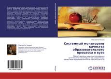 Системный мониторинг качества образовательного процесса в вузе kitap kapağı